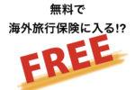 留学時の海外旅行保険を無料にする方法を紹介